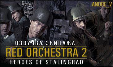 Озвучка из Red Orchestra 2 для World of Tanks 1.10.0.1