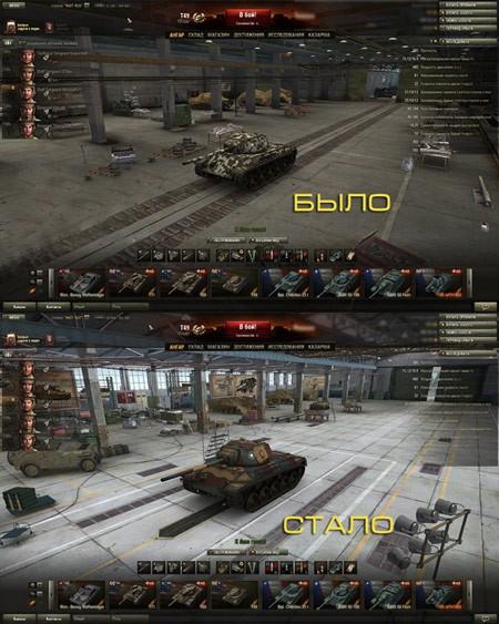 Премиумный ангар вместо базового и наоборот для World of Tanks 1.5.1