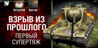 Первый Супертяж - Взрыв из прошлого №18 [World of Tanks]