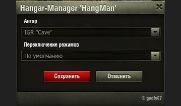 Мод смены Ангаров (Hangar-Manager) для WOT 1.5.1