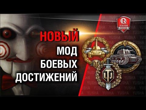 RTAN — показ медалей и достижений в бою для WOT 1.5.0.1