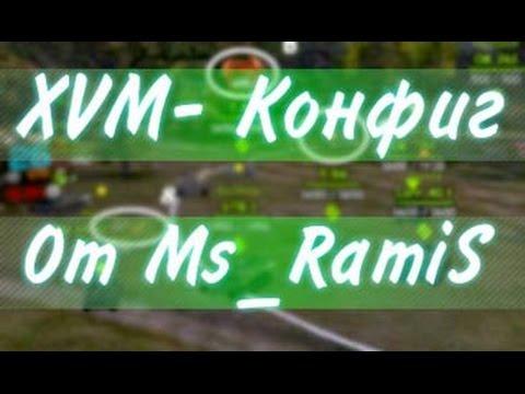 Конфиг XVM от Ms_Ramis для World of Tanks 1.5.0.1