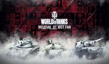 Моды Вот Фан (WGmods) | Modpack Wot Fan 1.10.0.1