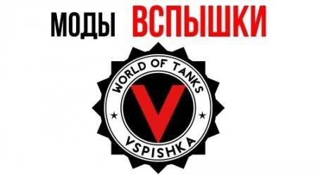 Моды от Вспышки для World of Tanks 1.10.0.1