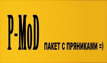 PMOD - комплексный мод для улучшения геймплея 1.5.0.1