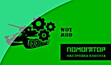 """Комплексный мод """"Помогатор"""" - все в 1 для WOT 1.6.0 / 1.5.1.3"""