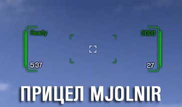 Набор прицелов Мьельнир (Mjolnir) Молот Тора для World Of Tanks 1.4.1