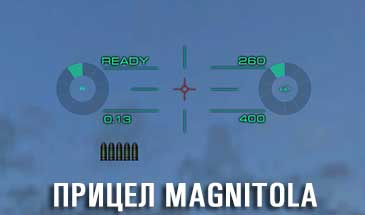 Прицел ZX Lite vs Магнитола от marsoff для WOT 1.10.0.1