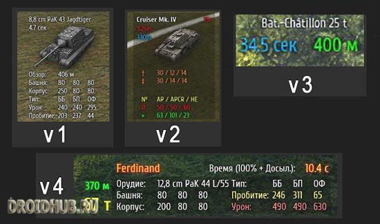 Мод - Информационная панель текущей цели для World of Tanks 1.6.0 / 1.5.1.3