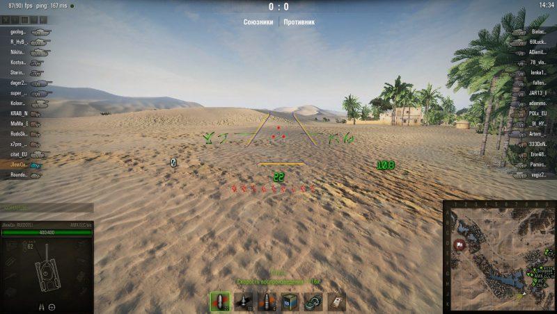 Набор прицелов Хищник для World of Tanks 1.4.1