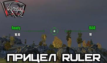 Прицел для настоящих танкистов Ruler WOT 1.10.0.1