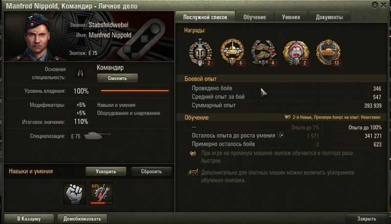 Мод: Экипаж - Расширенное личное дело танкиста для WOT 1.5.0.1