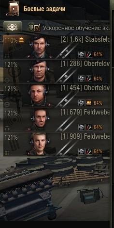 Мод: Экипаж - Расширенное личное дело танкиста для WOT 1.4.1