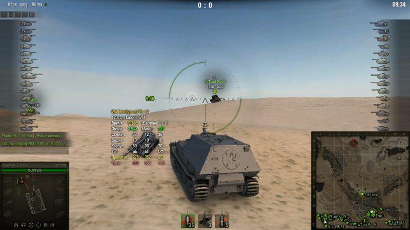 Мод - Информационная панель текущей цели для World of Tanks 1.4.1