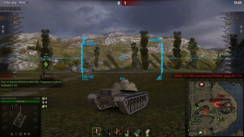 Прицел Animated - изменяющиеся синие прицелы для World of Tanks 1.5.1