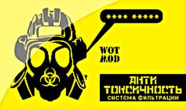 """Мод """"Антитоксичность"""" - Настраиваемый фильтр чата и ангара для World of tanks 1.6.0 / 1.5.1.3"""