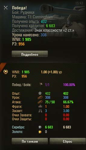 Статистика за сессию World of Tanks 1.6.0 / 1.5.1.3