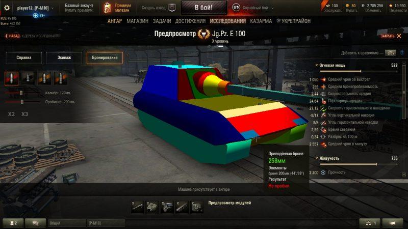 Мод для анализа брони танков прямо в ангаре для WOT 1.6.0 / 1.5.1.3