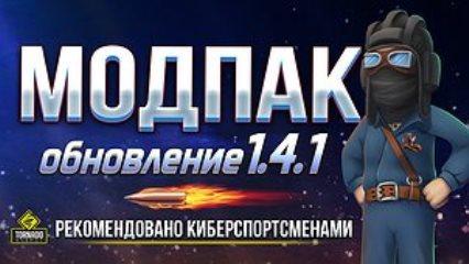 Модпак от Протанки 1.5