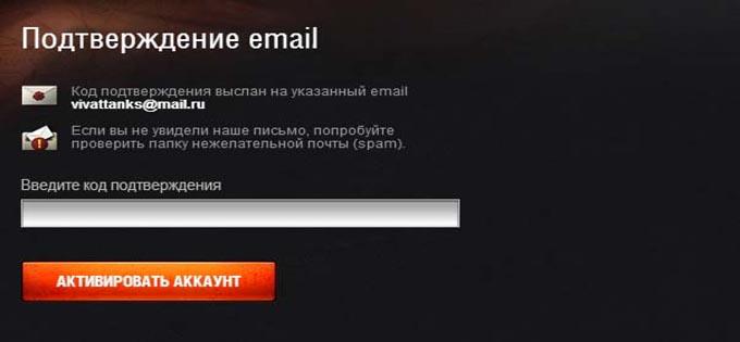 Смена или подтверждение E-mail