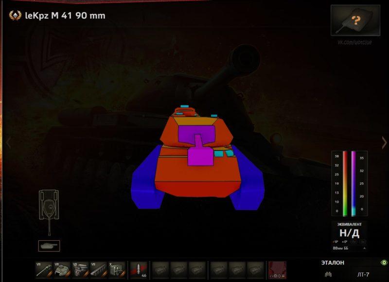 Бронирование танка