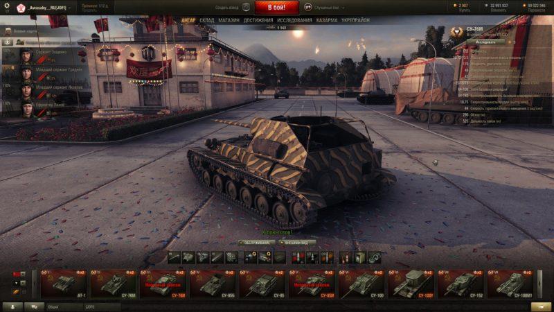 Как поменять танк