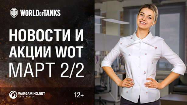 Акции марта в World of Tanks Часть 2