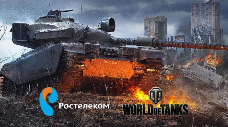 Акция: инвайт-код World of Tanks от Ростелеком