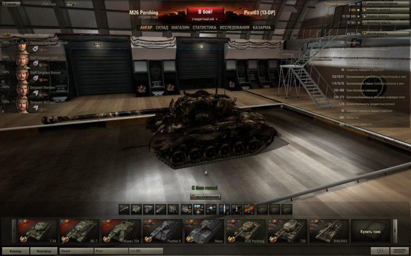 Готовность танка