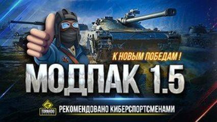 Модпак от Протанки 1.6.0 / 1.5.1.3