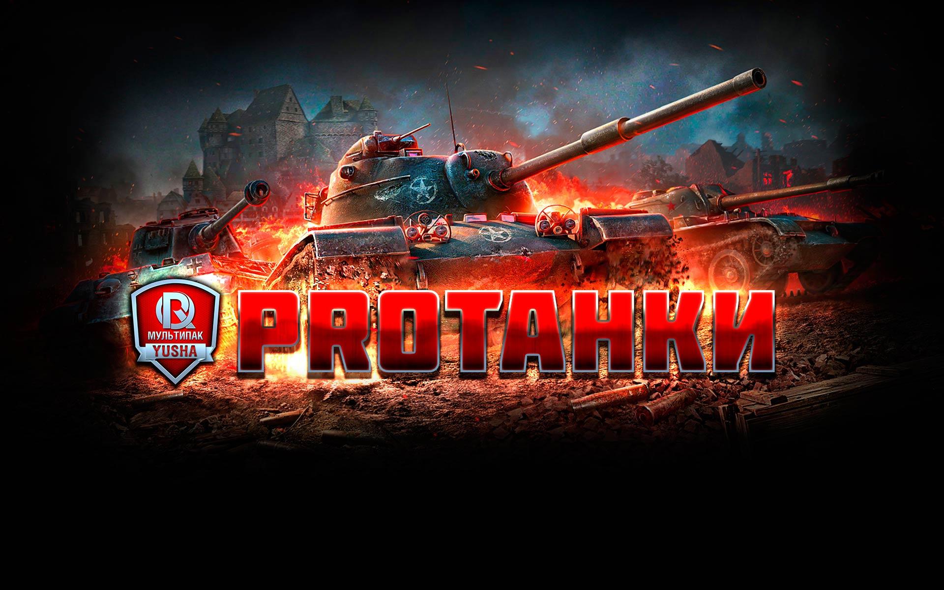 Моды от Протанки для World of Tanks 1.10.0.1